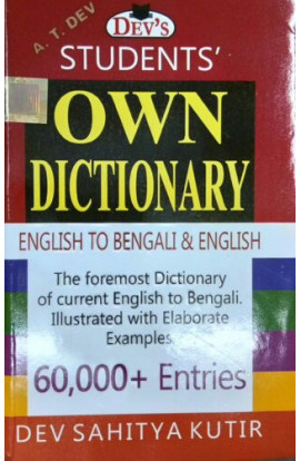 A-T-Dev-Students-Own-Dictionary-E-B